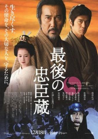 映画チラシ: 最後の忠臣蔵(2枚折)