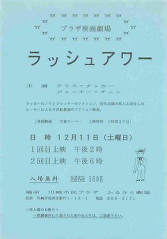 映画チラシ: ラッシュアワー(単色・片面・川崎市民プラザ)