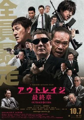 映画チラシ: アウトレイジ 最終章(2枚折)