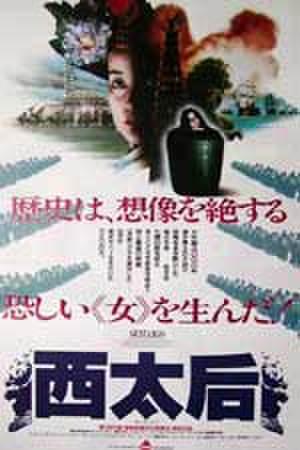 映画ポスター0160: 西太后