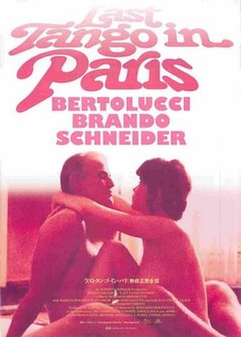 映画チラシ: ラストタンゴ・イン・パリ 無修正完全版(裏面:2004年7月1日~あり)