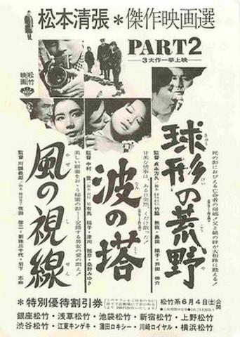 松本清張傑作映画選PART2 風の視線/波の塔/球形の荒野(割引券・単色)