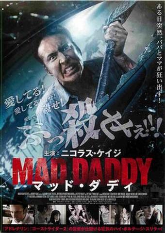 映画チラシ: マッド・ダディ