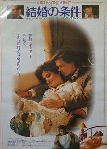 映画ポスター1485: 結婚の条件