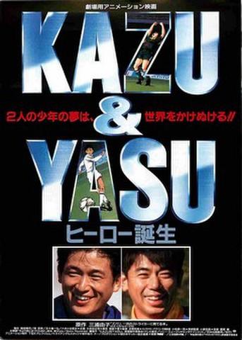 映画チラシ: KAZU&YASU ヒーロー誕生(黒地)