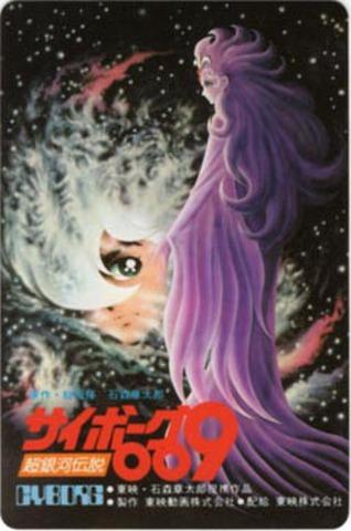 映画チラシ: サイボーグ009 超銀河伝説(小型・カードカレンダー)