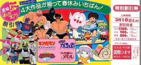 キン肉マン 正義超人VS古代超人/GU-GUガンモ/電撃戦隊チェンジマン/とんがり帽子のメモル(割引券・折れあり)