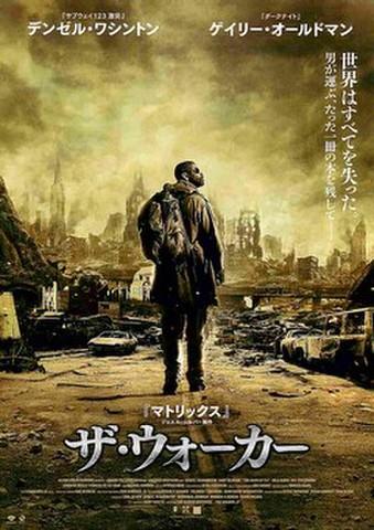 映画チラシ: ザ・ウォーカー(1人)