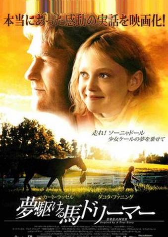 映画チラシ: 夢駆ける馬ドリーマー