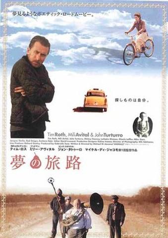映画チラシ: 夢の旅路
