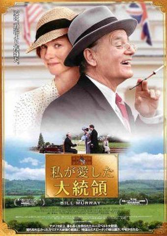 映画チラシ: 私が愛した大統領(題字下)