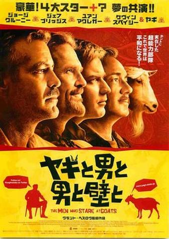 映画チラシ: ヤギと男と男と壁と