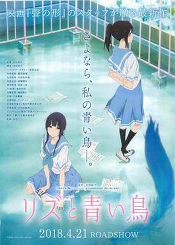 映画チラシ: リズと青い鳥(さよなら~)