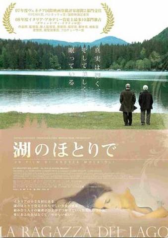 映画チラシ: 湖のほとりで