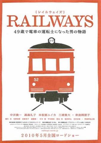 映画チラシ: レイルウェイズ 49歳で電車の運転士になった男の物語(人物なし)