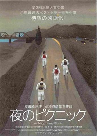 映画チラシ: 夜のピクニック(題字下)
