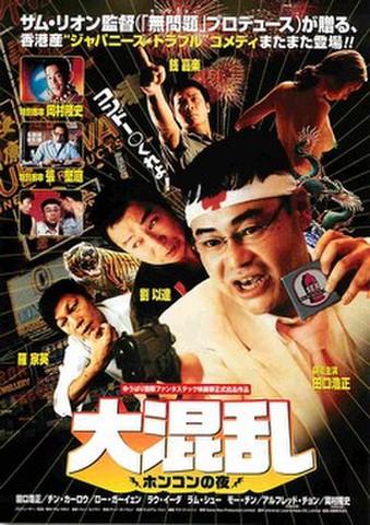 映画チラシ: 大混乱 ホンコンの夜