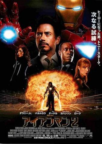 映画チラシ: アイアンマン2(クレジットあり)
