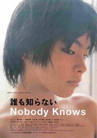 映画チラシ: 誰も知らない Nobody Knows(コンペティション部門正式出品作品)