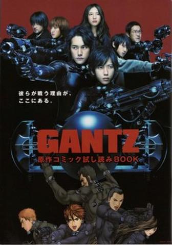 映画チラシ: GANTZ(小型・冊子)