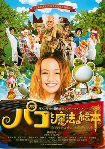 映画チラシ: パコと魔法の絵本(子どもが大人に~)