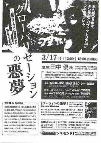 映画チラシ: ダーウィンの悪夢(単色・片面・シネモンド発行)