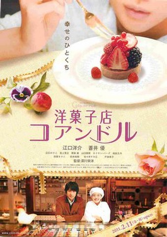 映画チラシ: 洋菓子店コアンドル(幸せのひとくち)