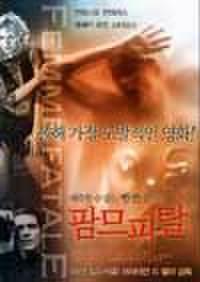 韓国チラシ297: ファム・ファタール