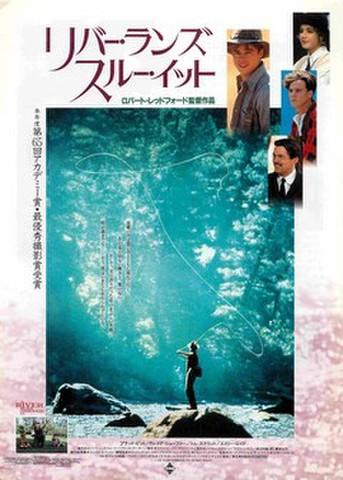 映画チラシ: リバー・ランズ・スルー・イット(邦題左上)