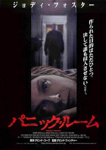 映画チラシ: パニックルーム(コピー2行)