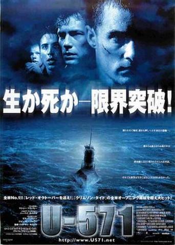 映画チラシ: U-571(人物あり)