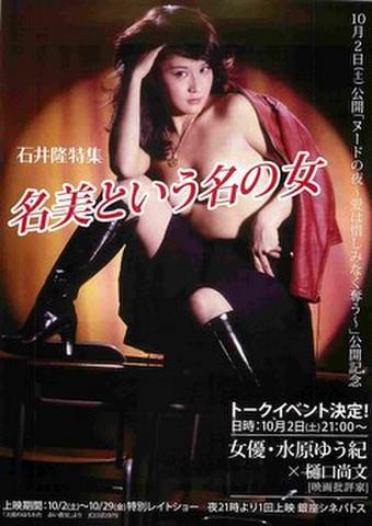 映画チラシ: 【石井隆】石井隆特集 名美という名の女