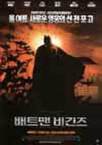 韓国チラシ808: バットマン・ビギンズ