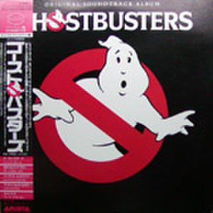 LPレコード016: ゴースト・バスターズ