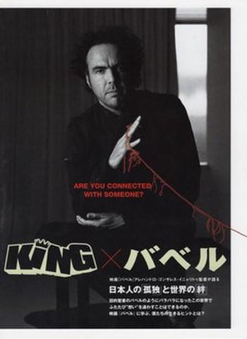 映画チラシ: バベル(A4判・2枚折)