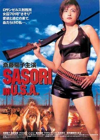 映画チラシ: SASORI IN U.S.A.