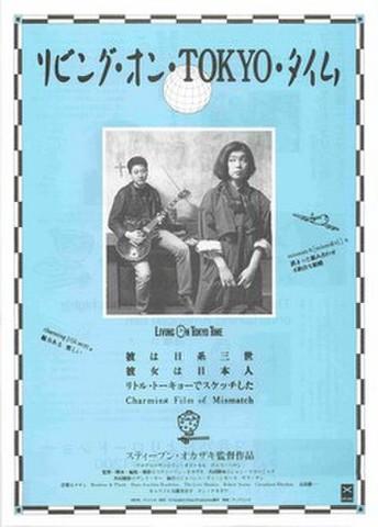 映画チラシ: リビング・オン・TOKYO・タイム