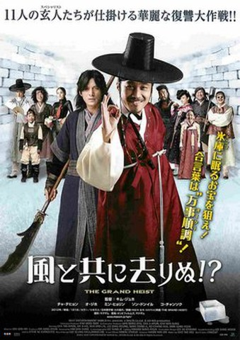 映画チラシ: 風と共に去りぬ!?(韓国)