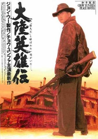 映画チラシ: 大陸英雄伝