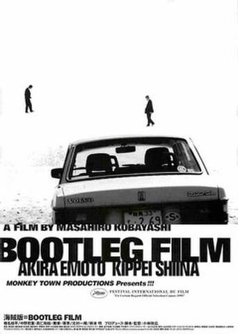 映画チラシ: 海賊版=BOOTLEG FILM