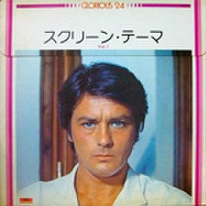 LPレコード781: スクリーン・テーマ Vol.1 ビリー・ホリデイ物語/ダニエルとマリア/バラキ/ゴッドファーザー/ある愛の詩/他