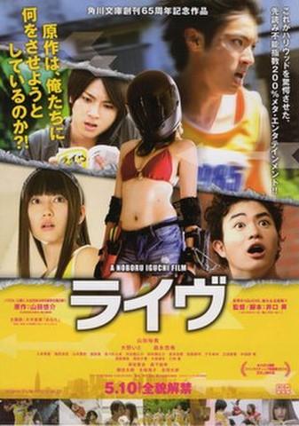 映画チラシ: ライヴ(2枚折)