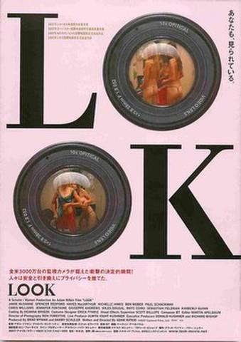 映画チラシ: Look