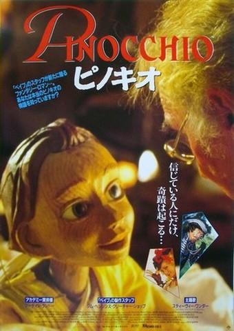 映画ポスター1706: ピノキオ