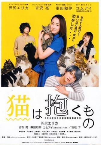 映画チラシ: 猫は抱くもの(2枚折)