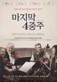 韓国チラシ556: 25年目の弦楽四重奏