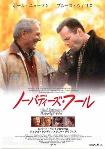 映画チラシ: ノーバディーズ・フール(上2人)