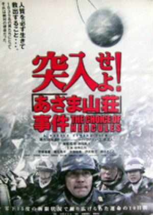映画ポスター0359: 突入せよ!「あさま山荘」事件