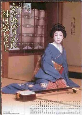 シネマ歌舞伎 ふるあめりかに袖はぬらさじ(試写状・宛名記入済)