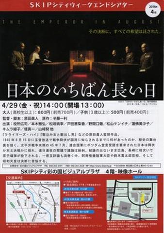 映画チラシ: 日本のいちばん長い日(A4判・SKIPシティウィークエンドシアター・裏面:ミニオンズ/エール!)